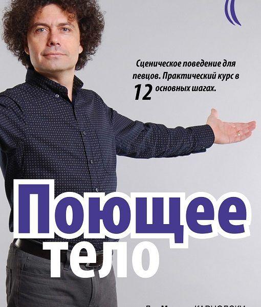 """Книга """"Поющее тело"""" Мартин Кърнолски, сценическое поведение"""